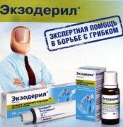 klotrimazol-maz-otzivi-gribok