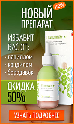 Причины и виды папиллом на коже: основные методы лечения